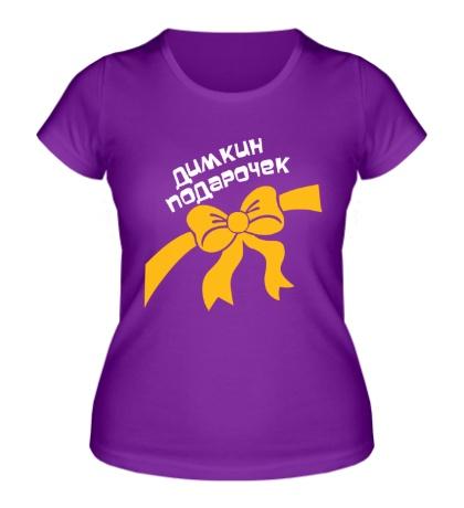Женская футболка Димкин подарочек