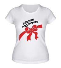 Женская футболка Лёшкин подарочек