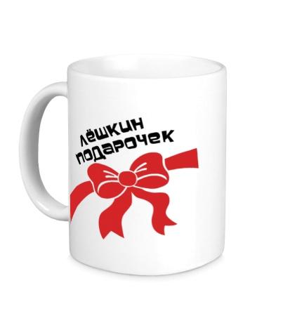 Керамическая кружка «Лёшкин подарочек»