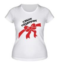 Женская футболка Сашин подарочек