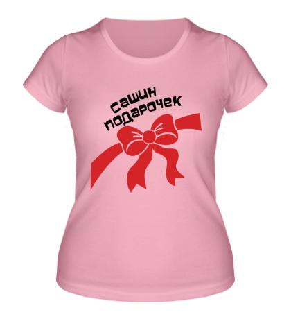 Женская футболка «Сашин подарочек»