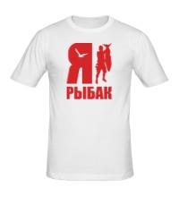 Мужская футболка Я настоящий рыбак
