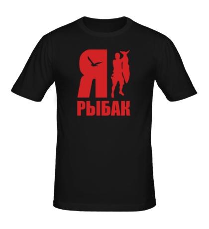 Мужская футболка «Я настоящий рыбак»