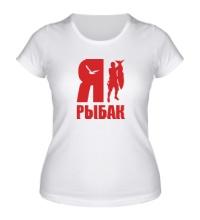 Женская футболка Я настоящий рыбак