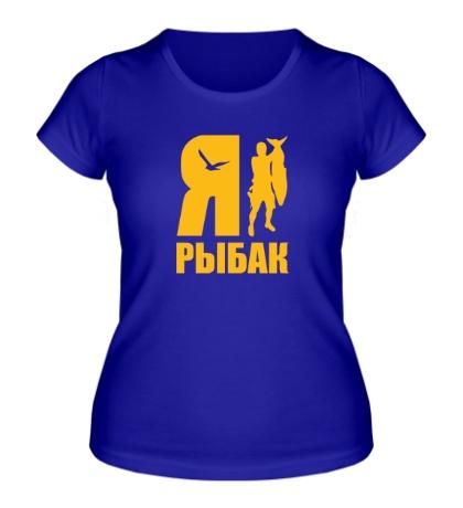 Женская футболка «Я настоящий рыбак»