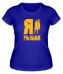 Женская футболка «Я настоящий рыбак» - Фото 1