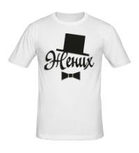 Мужская футболка Завидный жених