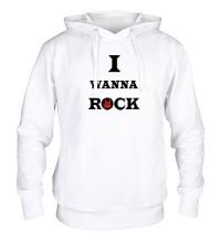 Толстовка с капюшоном I wanna rock