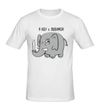 Мужская футболка Иду к любимой