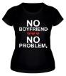 Женская футболка «No boyfriend no problem.» - Фото 1
