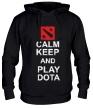 Толстовка с капюшоном «Keep calm and play dota» - Фото 1