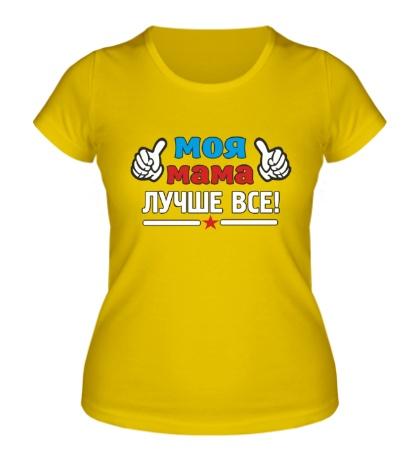 Женская футболка Моя мама лучше всех!