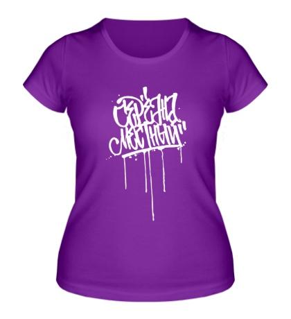 Женская футболка Серёжа Местный