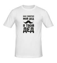 Мужская футболка Как говорил мой дед
