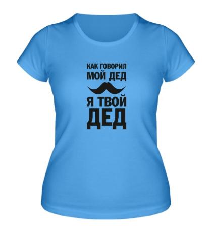 Женская футболка Как говорил мой дед