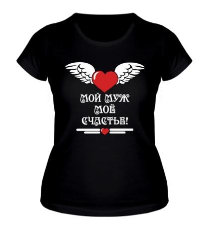 Женская футболка Мой муж моё счастье!