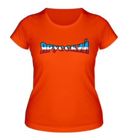 Женская футболка Я русский: триколор