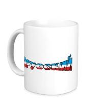 Керамическая кружка Я русский: триколор