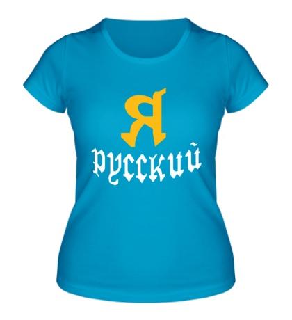 Женская футболка Я Русский