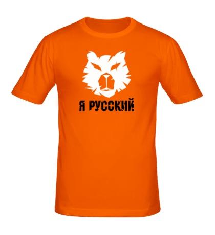 Мужская футболка Я русский: символ