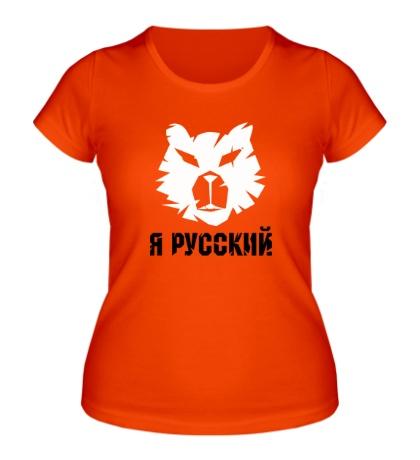 Женская футболка Я русский: символ