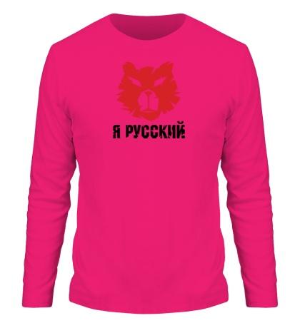 Мужской лонгслив Я русский: символ