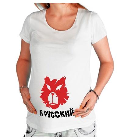 Футболка для беременной Я русский: символ