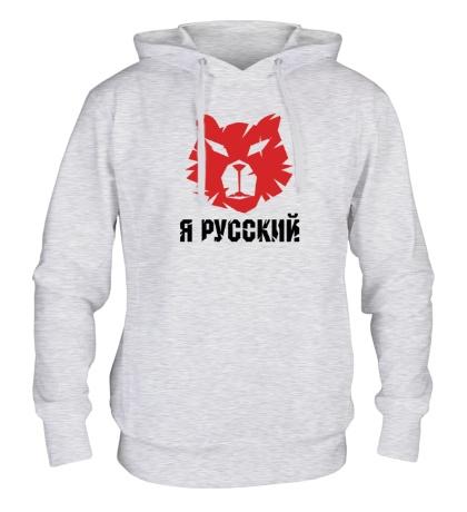 Толстовка с капюшоном Я русский: символ