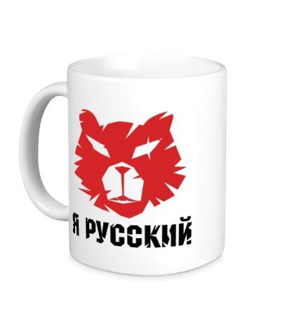 Керамическая кружка Я русский: символ