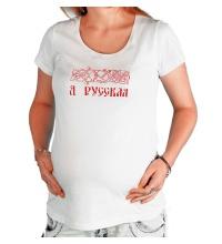 Футболка для беременной Я русская, узор