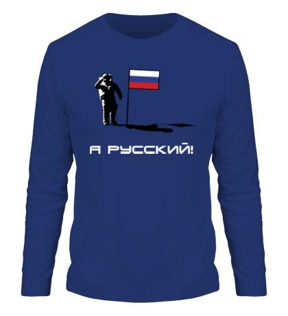 Мужской лонгслив Русский на луне