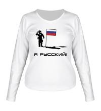 Женский лонгслив Русский на луне