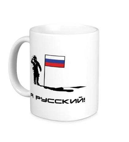 Керамическая кружка Русский на луне