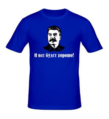 Мужская футболка Сталин: все будет хорошо