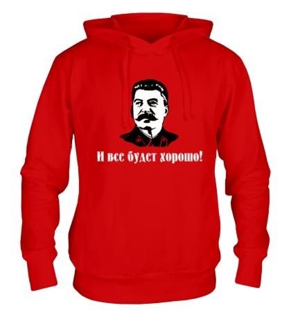 Толстовка с капюшоном Сталин: все будет хорошо