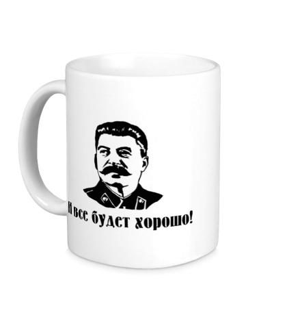 Керамическая кружка Сталин: все будет хорошо