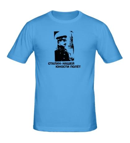 Мужская футболка Сталин: нашей юности полет