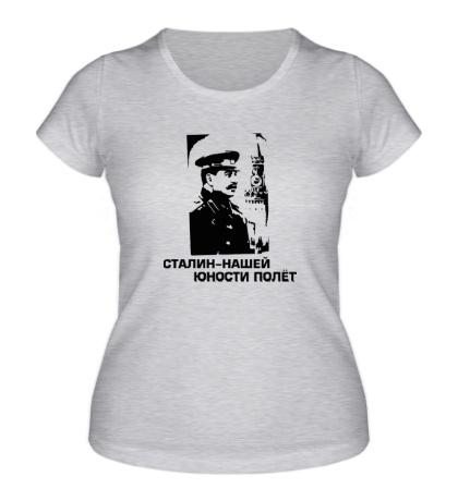 Женская футболка Сталин: нашей юности полет