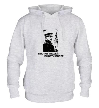 Толстовка с капюшоном Сталин: нашей юности полет