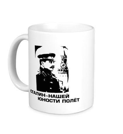 Керамическая кружка Сталин: нашей юности полет