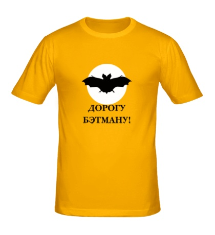 Мужская футболка Дорогу Бэтмену