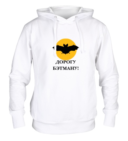 Толстовка с капюшоном Дорогу Бэтмену