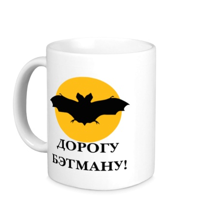 Керамическая кружка Дорогу Бэтмену