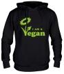 Толстовка с капюшоном «I am a vegan» - Фото 1